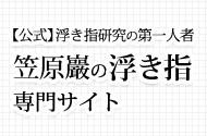 【公式】浮き指研究の第一人者・笠原巖の浮き指専門サイト