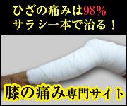 ひざの痛みサイト