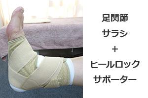 足関節サラシ+ヒールロックサポーター