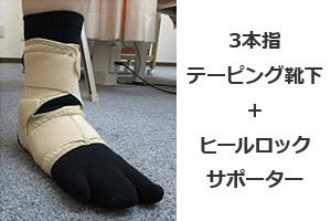 3本指テーピング靴下+ヒールロックサポーター