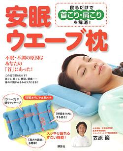 寝るだけで首こり・肩こりを解消!安眠ウェーブ枕