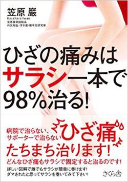 ひざの痛みはサラシ一本で98%治る!