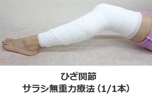 ひざ関節サラシ無重力療法(1/1本)