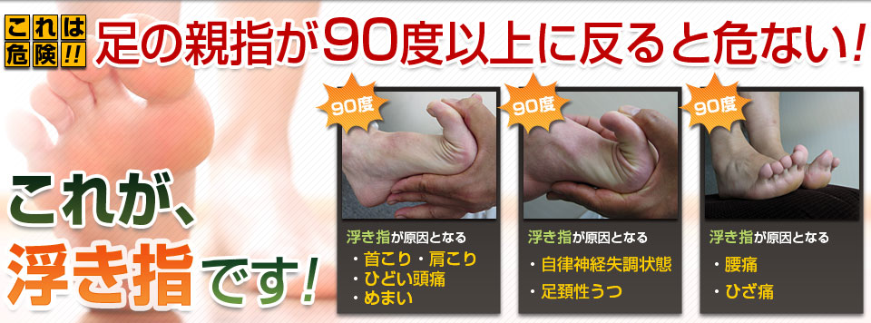 足の親指が90度以上に反ると危ない!これが浮き指です!
