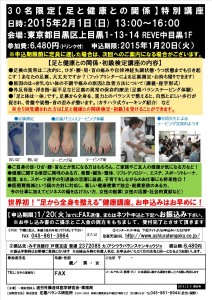 2015.2.1チラシ⑤-1一般向けDM用【A4-2枚】ウラ