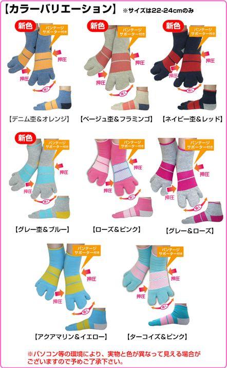 靴下のカラーバリエーション