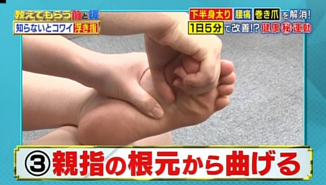 足の親指の根本から下に曲げる