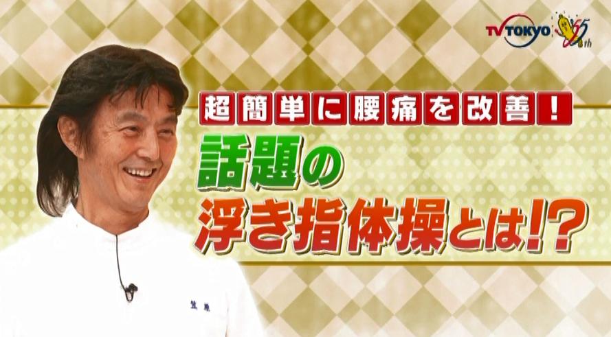テレビ東京「ソレダメ!」に笠原先生がスタジオ出演!