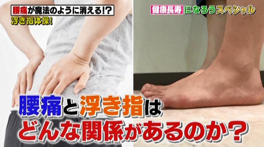 腰痛と浮き指の関係